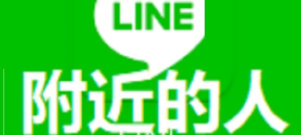 Line附近的人 | People Nearby Line大陆用户如何才能正常使用Line附近的人功能进行添加LINE好友